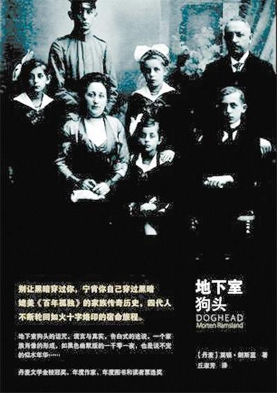 《地下室狗头》  作者:莫顿·朗斯蓝  版本:重庆出版社  2013年10月